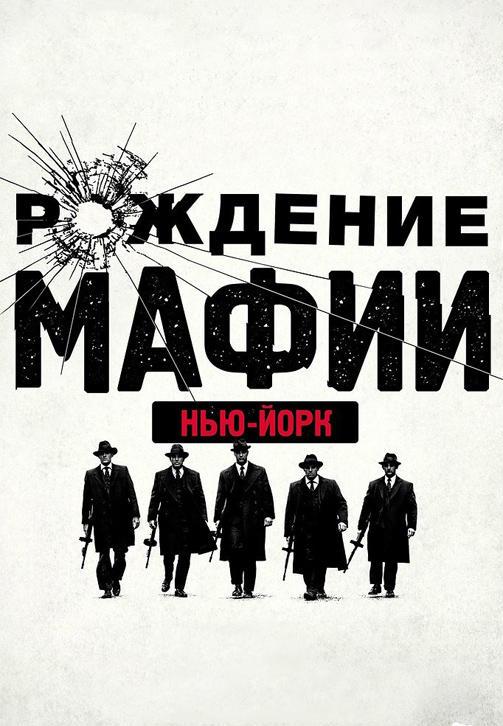 Постер к сериалу Рождение мафии: Нью-Йорк 2015