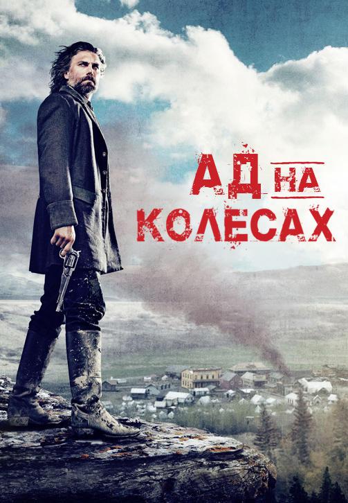 Постер к сериалу Ад на колёсах. Сезон 4 2014
