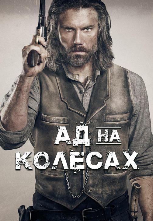 Постер к сериалу Ад на колёсах. Сезон 2. Серия 10 2012