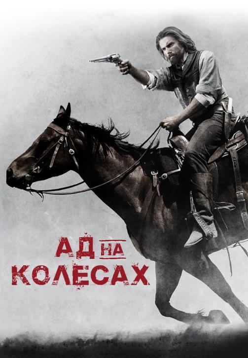 Постер к сериалу Ад на колёсах. Сезон 3. Серия 5 2013