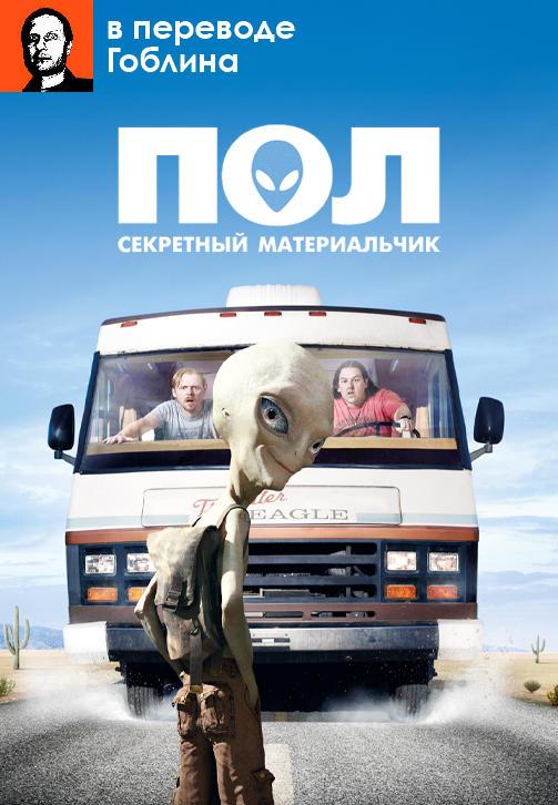 Постер к фильму Пол: Секретный материальчик  (в переводе Гоблина) 2011