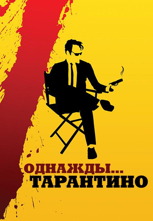 Постер к фильму Однажды... Тарантино 2019