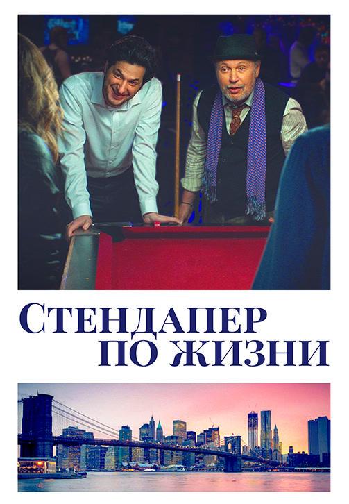 Постер к фильму Стендапер по жизни 2019
