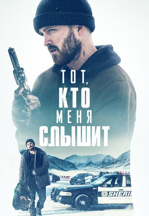 Постер к фильму Тот, кто меня слышит (Потерянные части) 2019