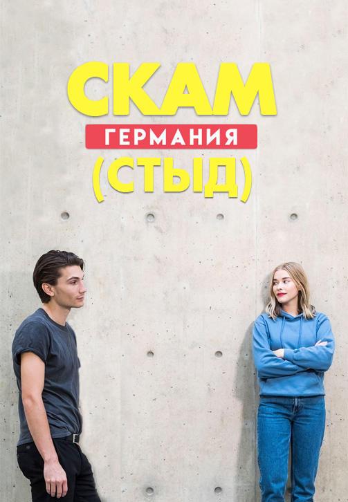 Постер к сериалу СКАМ Германия (Стыд) 2018