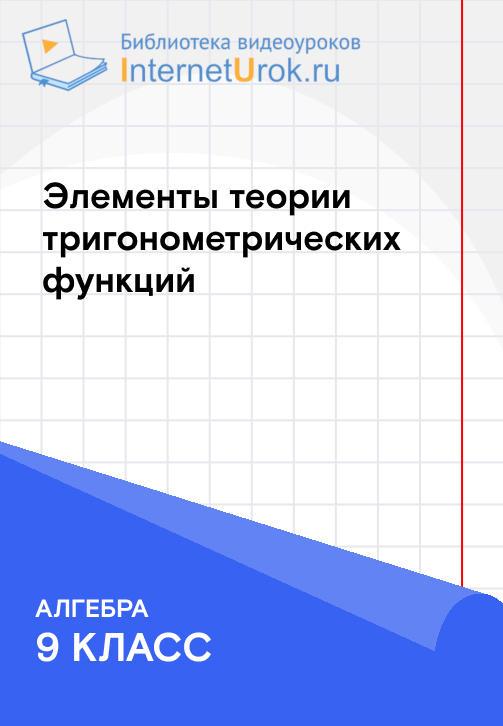 Постер к сериалу Функция y=sinx, её свойства и график 2020
