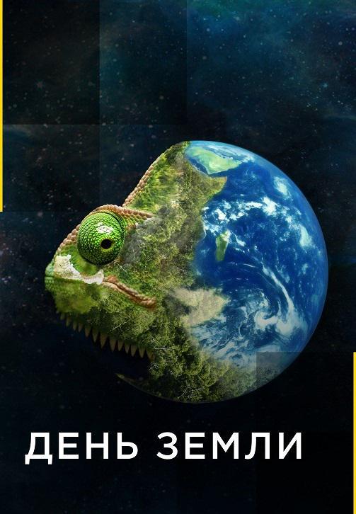 Постер к сериалу День Земли 2020