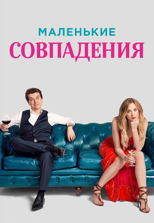 Постер к сериалу Маленькие совпадения. Сезон 1. Серия 3 2018
