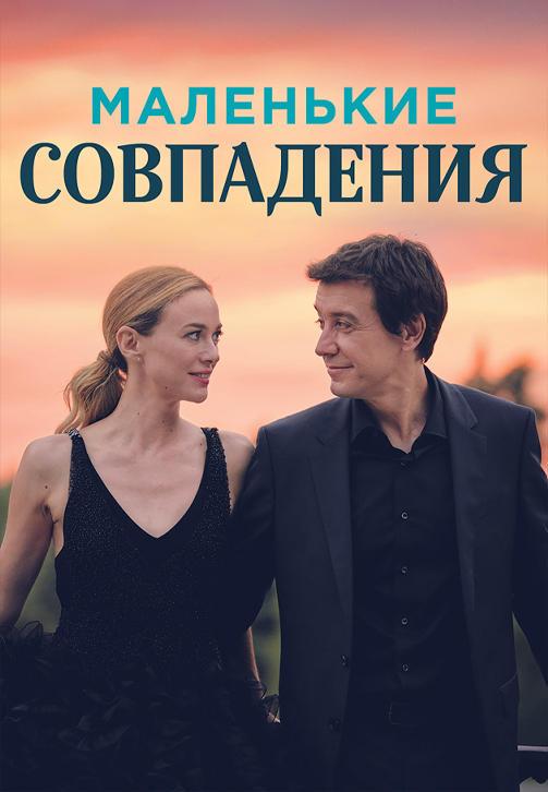 Постер к сериалу Маленькие совпадения. Сезон 2 2020