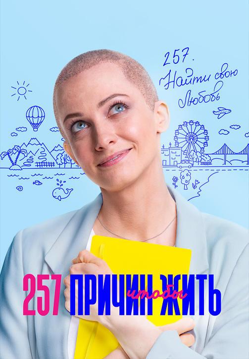 Постер к сериалу 257 причин, чтобы жить. Сезон 1 2020