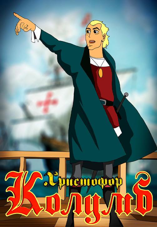 Постер к фильму Христофор Колумб 2000