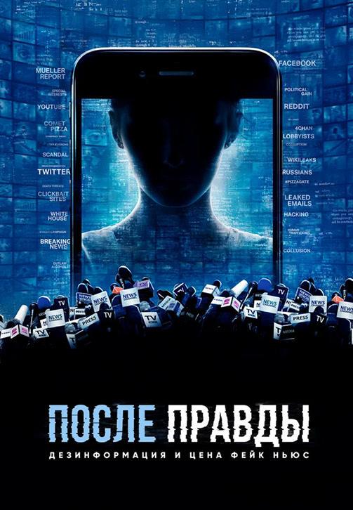 Постер к фильму После правды: Дезинформация и цена фейк-ньюс 2020