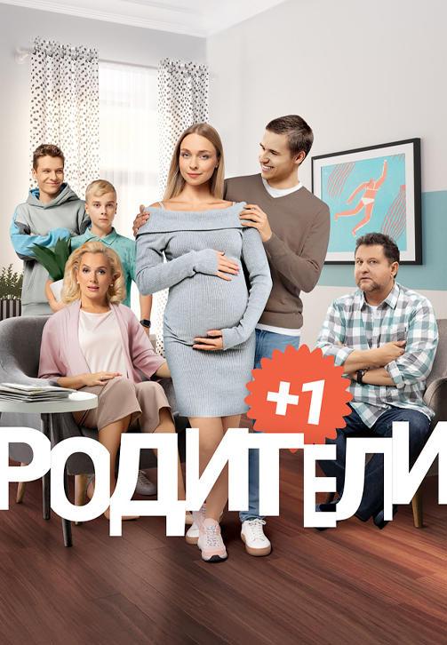 Постер к сериалу Родители (2015). Сезон 3 2020