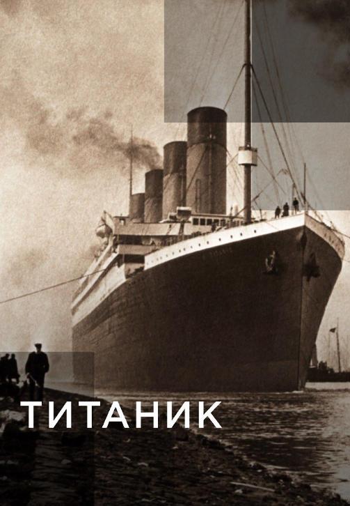 Постер к сериалу Титаник 2017
