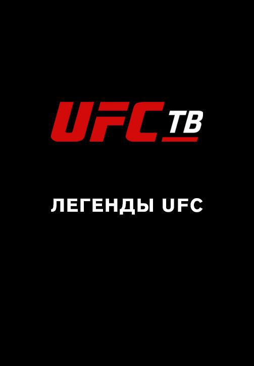 Постер к сериалу Легенды UFC 2019