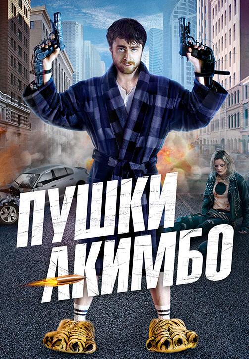 Постер к фильму Пушки Акимбо 2019