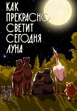 Постер к фильму Как прекрасно светит сегодня луна 1988