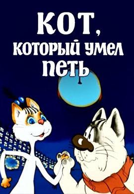 Постер к фильму Кот, который умел петь 1988