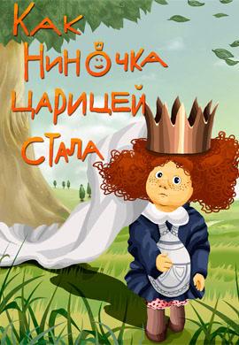 Постер к фильму Как Ниночка царицей стала 1990