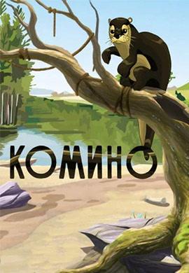 Постер к фильму Комино 1990