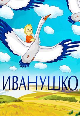 Постер к фильму Иванушко 1991
