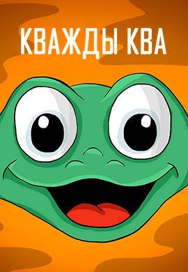 Постер к фильму Кважды ква 1990