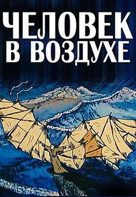 Постер к фильму Человек в воздухе 1993