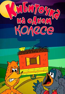 Постер к фильму Кибиточка на одном колесе 1993