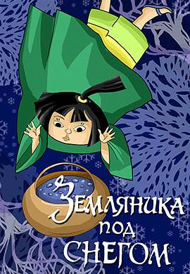 Постер к фильму Земляника под снегом 1994