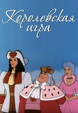 Постер к фильму Королевская игра 1996