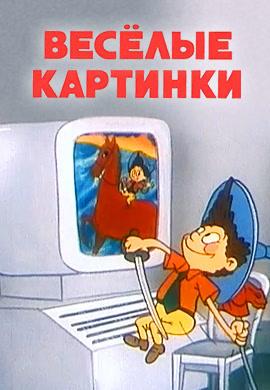 Постер к фильму Весёлые картинки 1996