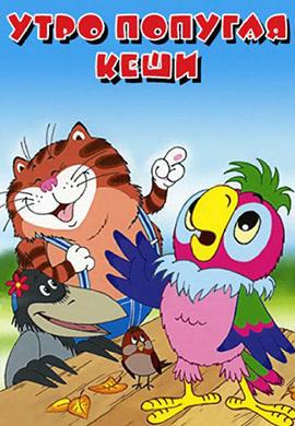 Постер к фильму Утро попугая Кеши 2002