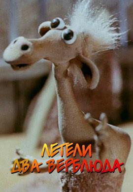 Постер к фильму Летели два верблюда 1988