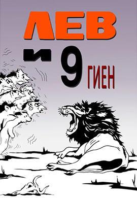 Постер к фильму Лев и 9 гиен 1988