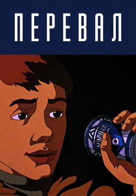 Постер к фильму Перевал 1988