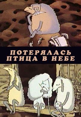 Постер к фильму Потерялась птица в небе 1988