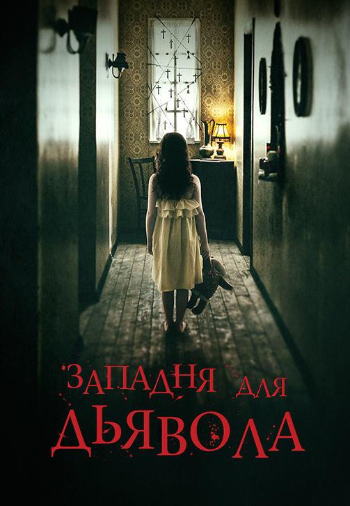 Постер к фильму Западня для дьявола 2019