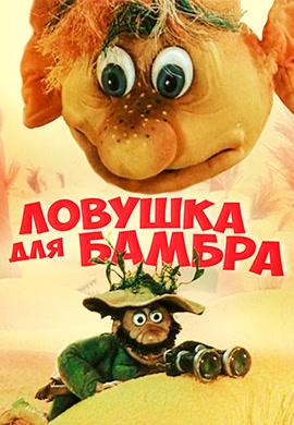 Постер к фильму Ловушка для Бамбра 1991