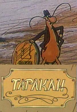 Постер к фильму Таракан 1988