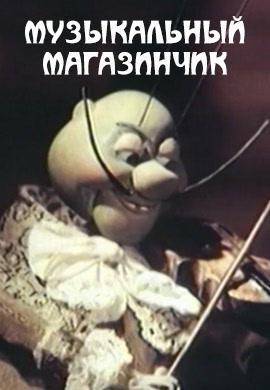Постер к фильму Музыкальный магазинчик 1989