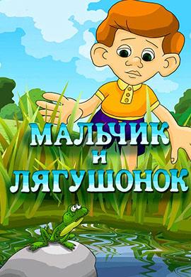 Постер к фильму Мальчик и лягушонок 1989