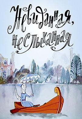 Постер к фильму Невиданная, неслыханная 1990