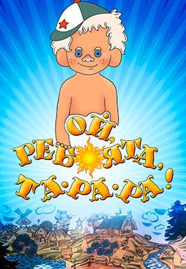 Постер к фильму Ой, ребята, та-ра-ра! 1992