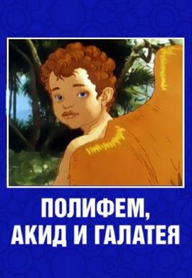 Постер к фильму Полифем, Акид и Галатея 1995
