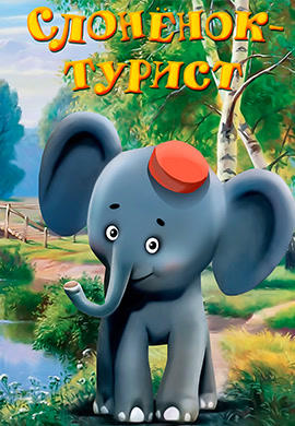 Постер к фильму Слонёнок-турист 1992