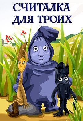 Постер к фильму Считалка для троих 1995