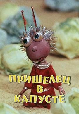 Постер к фильму Пришелец в капусте 1989