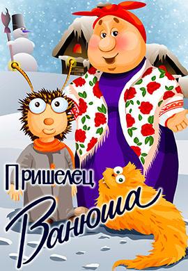 Постер к фильму Пришелец Ванюша 1990
