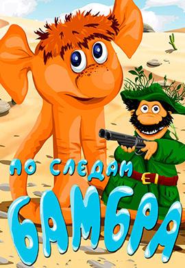 Постер к фильму По следам Бамбра 1990