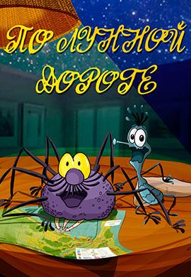 Постер к фильму По лунной дороге 1991